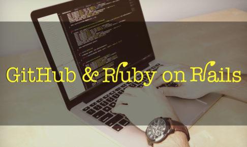 GitHub&RubyonRailsアイキャッチ