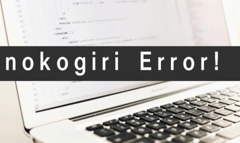 nokogiri-error