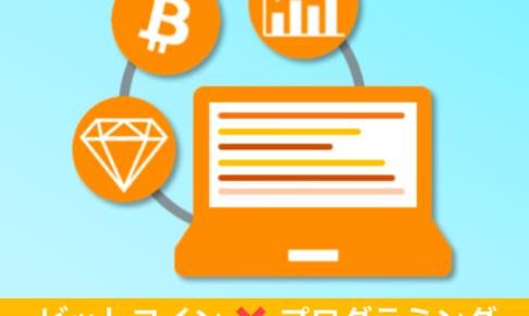 rubyで作る!bitcoin自動売買システム