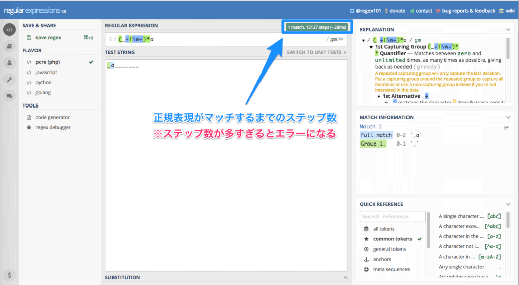 online-regex-tester-and-debuggerの画像