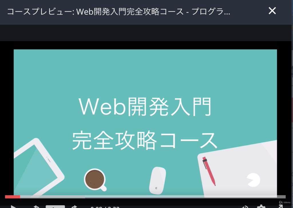 Web開発入門完全攻略コース_-_プログラミングをはじめて学び創れる人へ!未経験から現場で使える開発スキルを習得!___Udemy