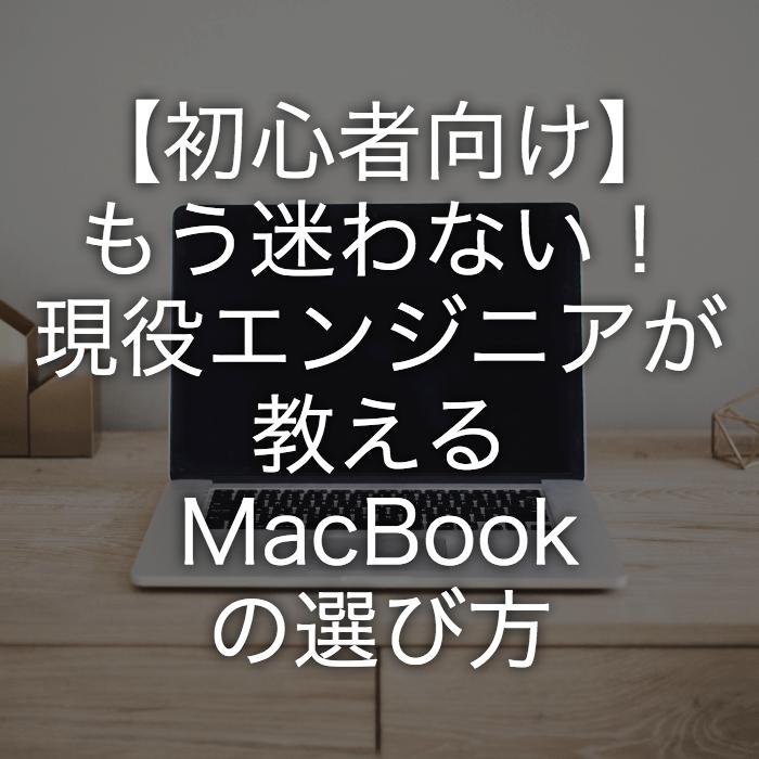 MacBookの選び方