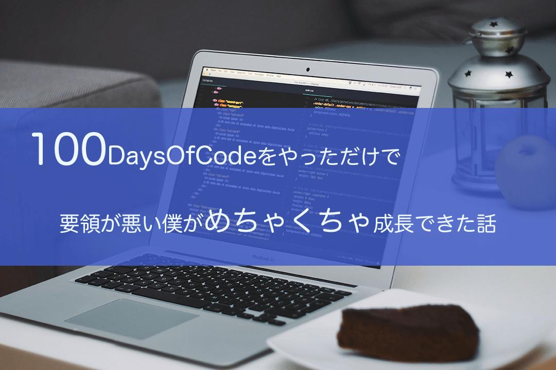 100daysofcodeのアイキャッチ