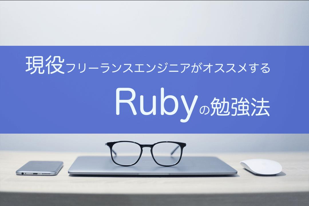 rubyの勉強法