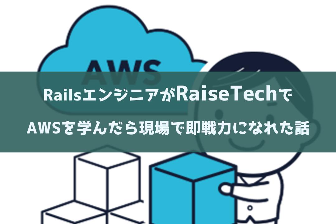 RaiseTechアイキャッチ