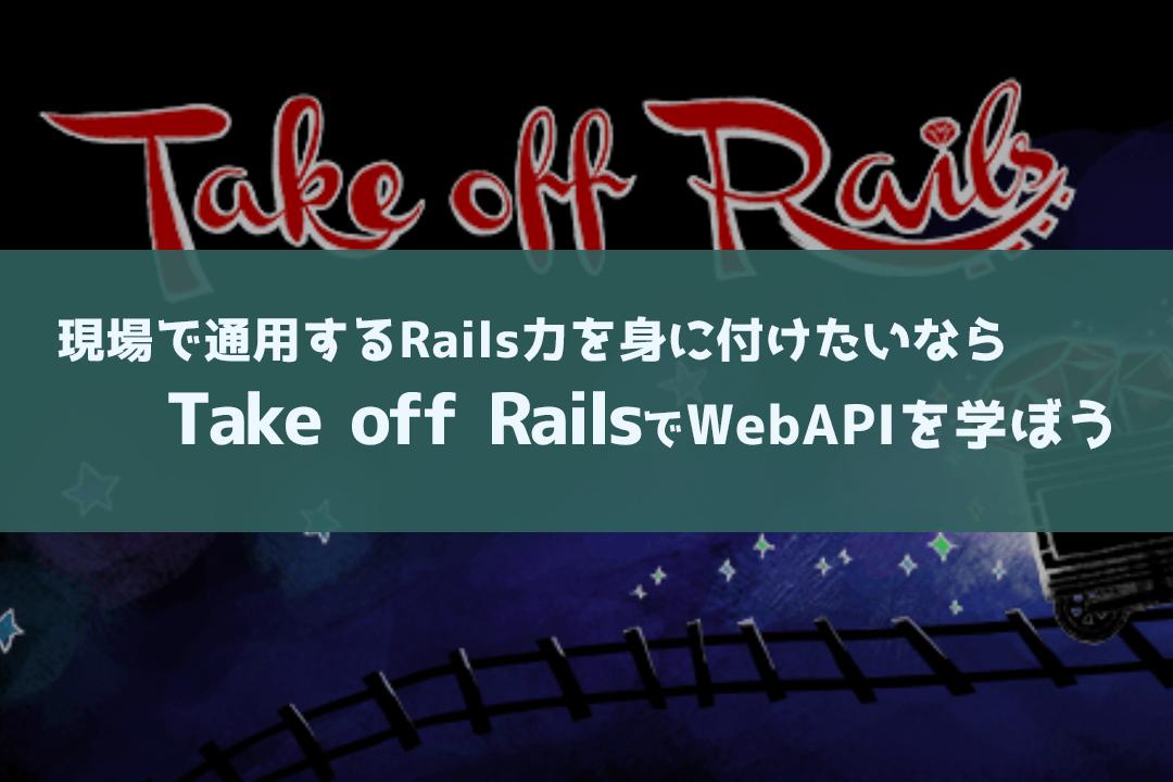 Take off rails アイキャッチ