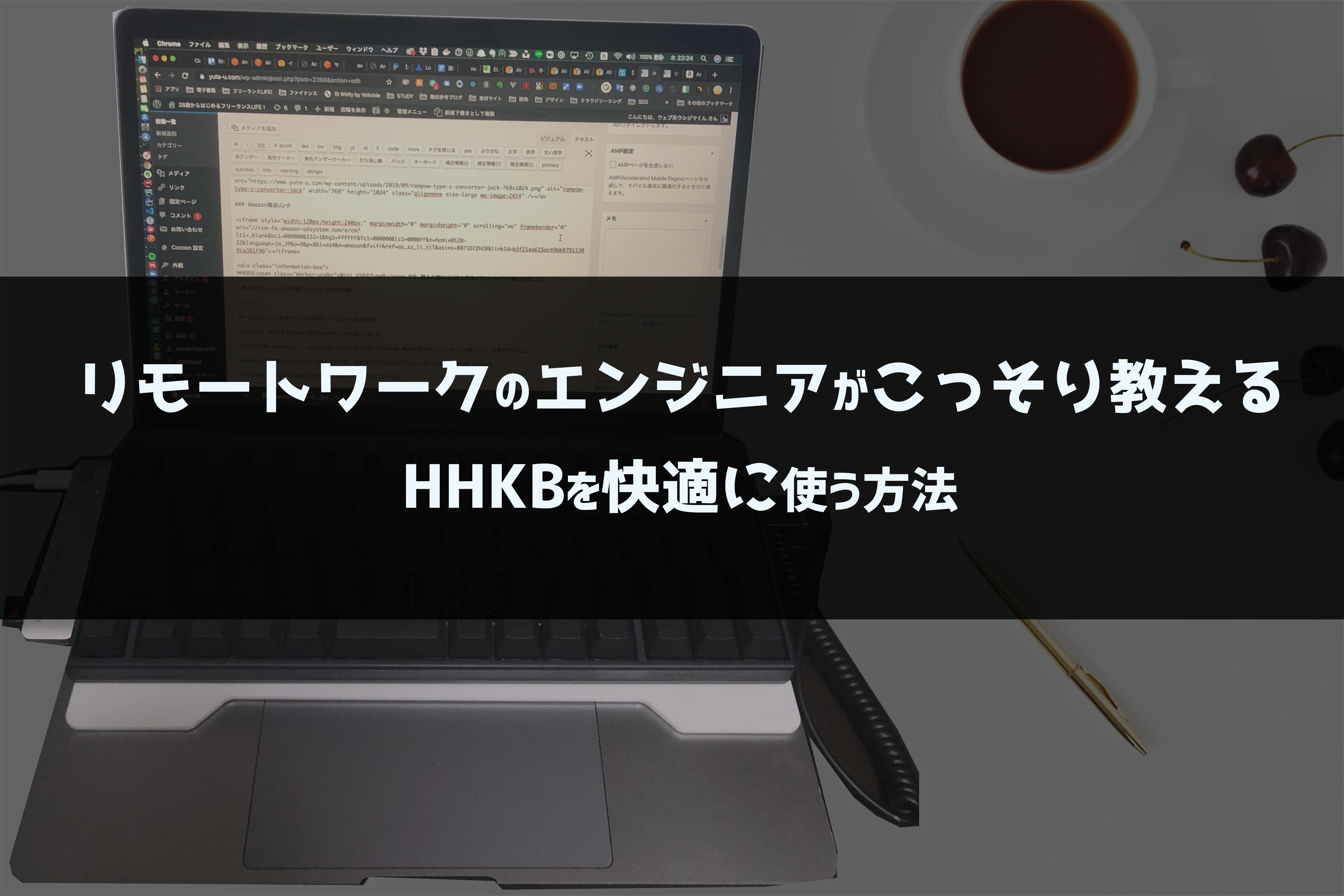 アイキャッチ画像:リモートワークのエンジニアがこっそり教える、HHKBを快適に使う方法